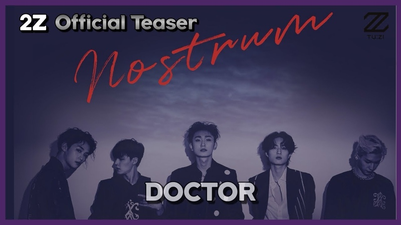 2Z TuZi 투지 Official DOCTOR Coming Soon Teaser Film
