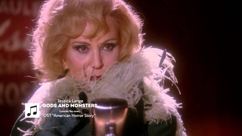 Музыка из сериалов Американская История Ужасов God And Monsters