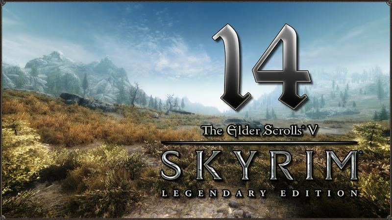 Прохождение TES V: Skyrim - Legendary Edition — 14: Степи Вайтрана