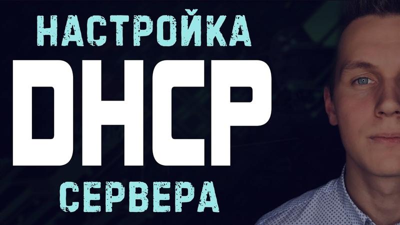Настройка DHCP сервера • DHCP Relay • IPv4 и IPv6 • Radvd • Debian