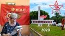 С Днём Победы! 9 мая 2020 ЛюдМила Агаева - Невинномысск