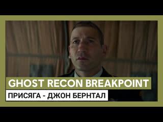 """Ghost recon breakpoint кинематографический трейлер """"присяга"""" с джоном бернталом"""