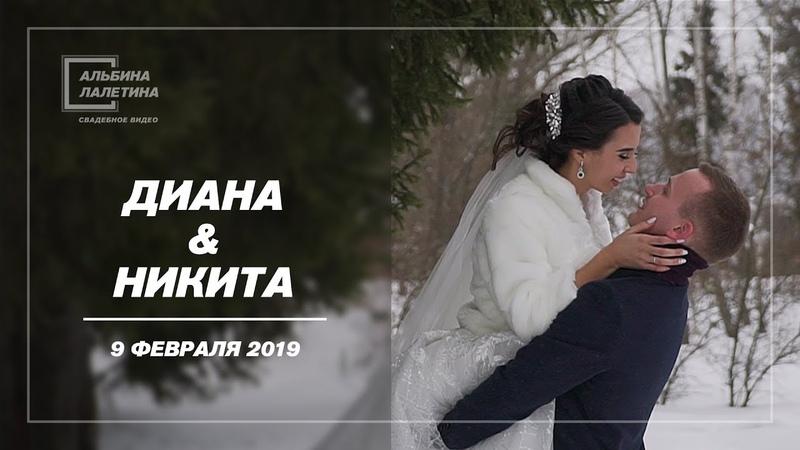 Свадебный клип Диана и Никита 2019