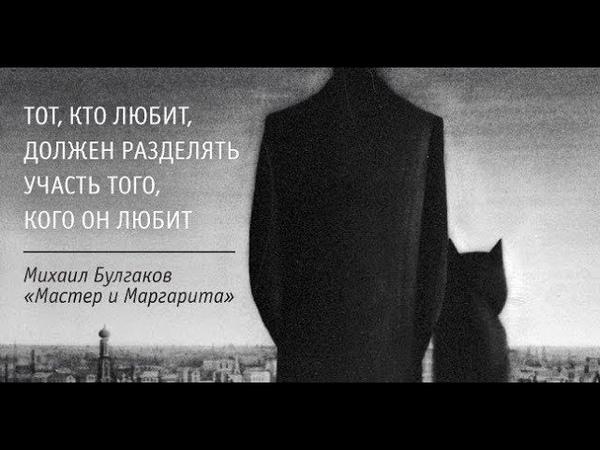 МАСТЕР и МАРГАРИТА ЧАСТЬ 5 читает ИВАН ЛИТВИНОВ