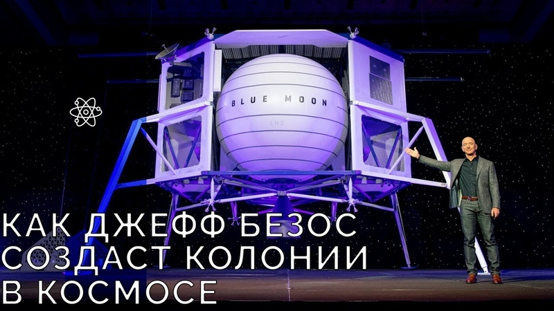 Fun Science / План Джеффа Безоса по колонизации орбиты Земли