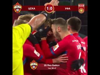 1-0 Яка Бийол 90+3' ЦСКА - Уфа