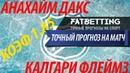 Анахайм Калгари Прогноз с разбором матча 20 10 19