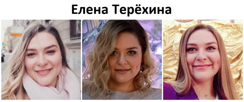 ЕЛЕНА ТЕРЁХИНА победительница шоу Модель XL на Ю фото, видео, инстаграм