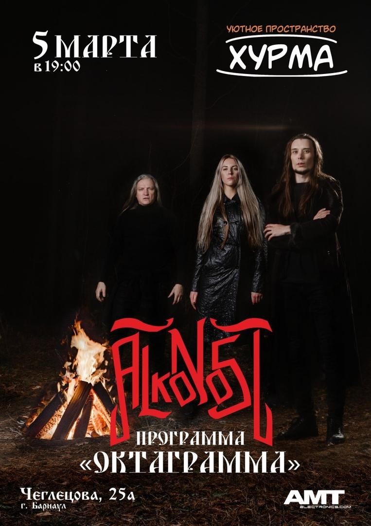 Афиша Барнаул 5 марта / Alkonost в Барнауле!