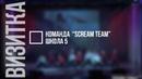 Визитка Scream team Школа 5 Большие танцы Фантастический четвертый