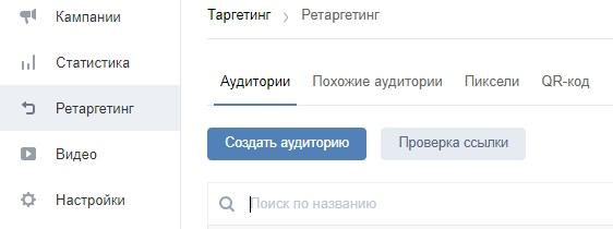 Как показать рекламу Вконтакте конкретному человеку, изображение №8