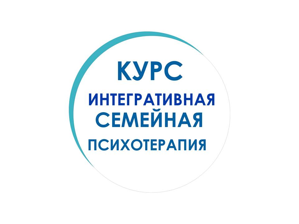 Афиша Новосибирск ИНТЕГРАТИВНАЯ СЕМЕЙНАЯ ПСИХОТЕРАПИЯ