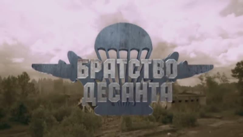 Братство десанта 3 серія 2012 HD