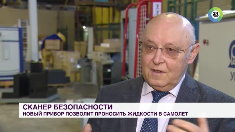Российские ученые научили сканер распознавать жидкости в ручной клади