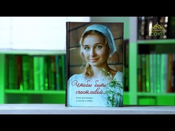 У книжной полки. Славянка. Чтобы быть счастливой. Книга для женщин о счастье и любви