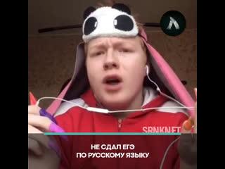 Тик Ток блогер Саша Вписка не сдал ЕГЭ по русскому языку | АКУЛА