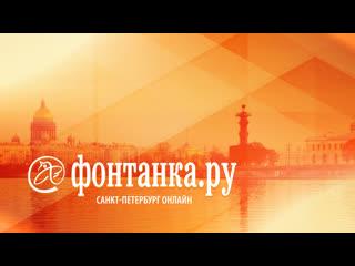 В прямом эфире «Фонтанки» - губернатор Ленинградской области Александр Дрозденко