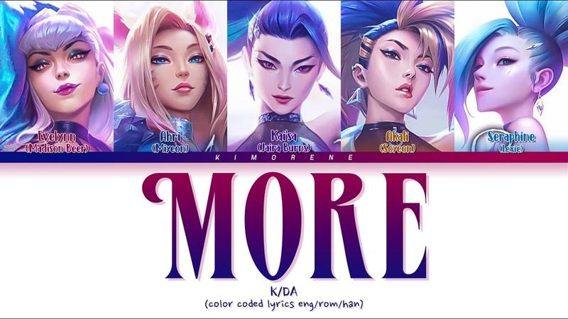 K DA 'MORE ft G I DLE Madison Beer Jaira Burns Lexie ' Color Coded Lyrics Eng Rom Han Chi Pin