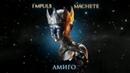 MACHETE - Амиго Премьера песни, 2019