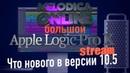 Обновлённый Logic Pro X 10.5. Большой стрим.