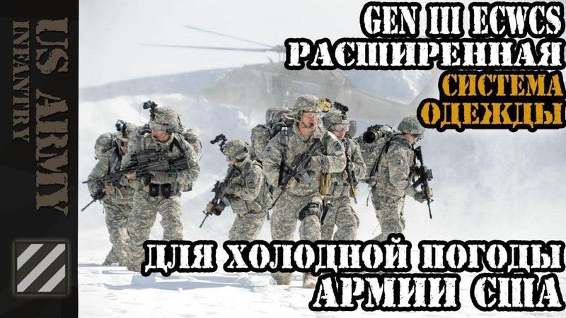 Gen III ECWCS Расширенная система одежды для холодной погоды Армии США