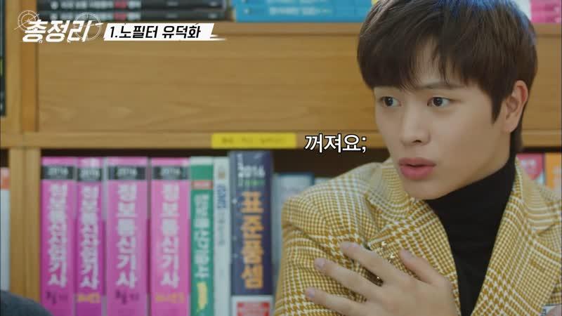 OTHER 191111 Сончжэ Yoo Deokhwa Recap Dokkaebi @ tvN D ENT