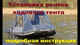 Ходовой тент для лодки ПВХ Polar Bird. Установка рымов, инструкция.