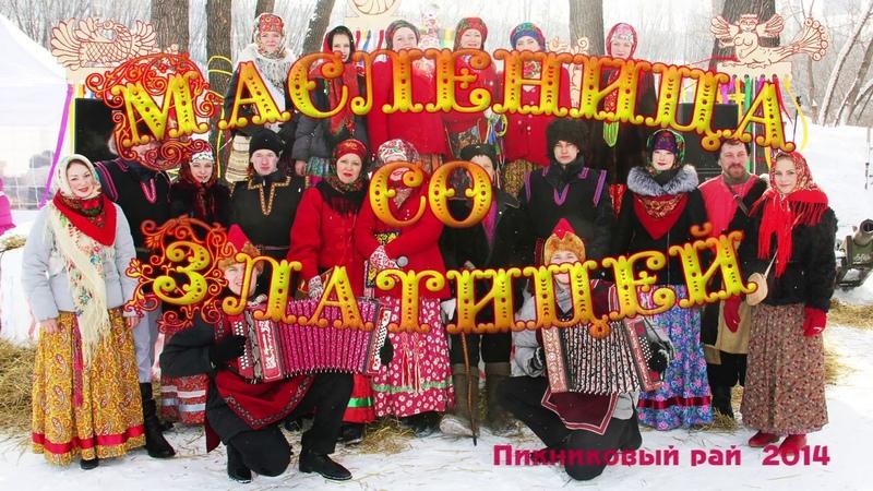 2014 Масленица в Пикниковом раю Ярмарка праздников Златица Новосибирск Праздник в русском стиле