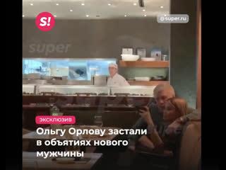 Ольгу Орлову застали в объятиях нового мужчины