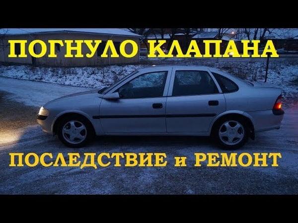 OЖИВЛЕНИЕ 1 Запуск после ремонта! Opel Vectra B 1 6 16V