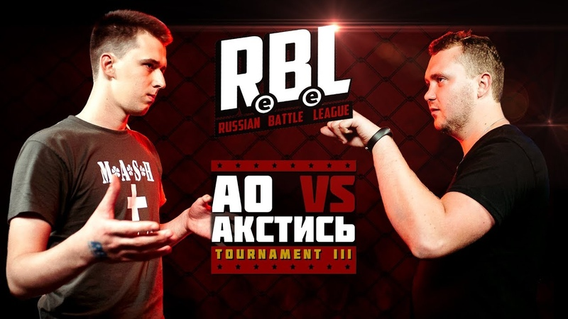 RBL: АО VS АКСТИСЬ (1/8, TOURNAMENT 3, RUSSIAN BATTLE LEAGUE)