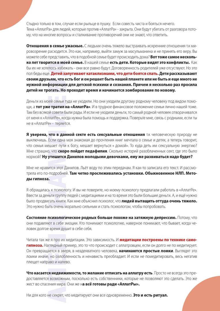 """Алёна Намлиева - Подробный разбор """"АллатРа"""" Опасности этого учения LmlFyVGVxgE"""