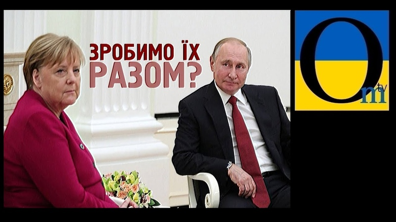 Кремль вирішив вдарити по України з Берліна Поки Зеленський спить