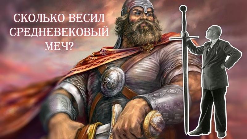 Сколько весил средневековый меч?