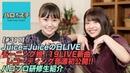 【ハロ!ステ311】J=J DAY LIVE映像、モーニング娘。19 LIVE新曲 スタジオレコーディ