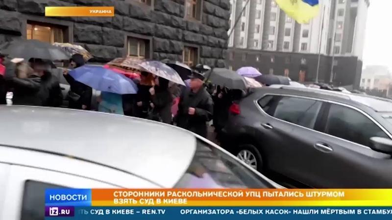 Сторонники Филарета в Киеве устроили потасовку с силовиками у суда