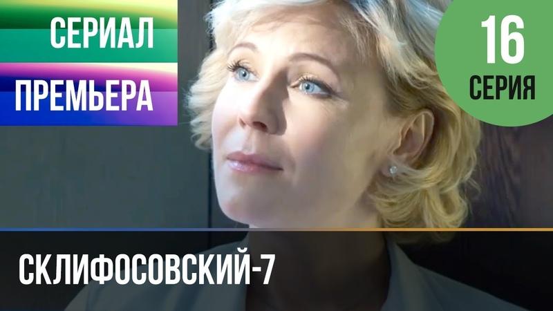 Склифосовский 7 сезон 16 серия Склиф 7 Мелодрама 2019 Русские мелодрамы