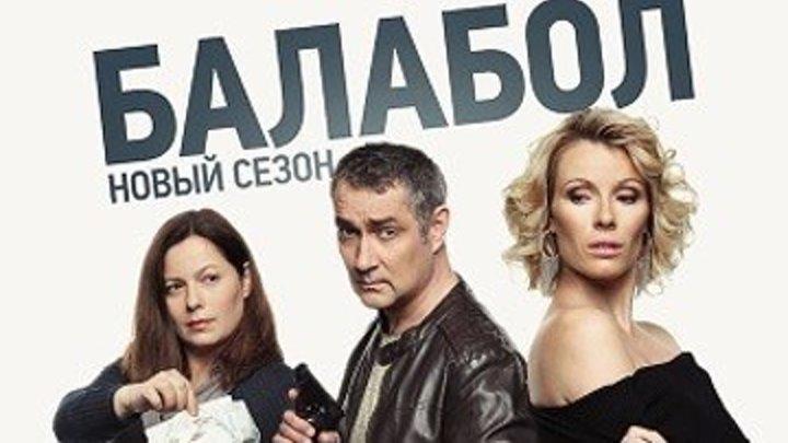 БАЛАБОЛ 3 9 10 серии драма кримина