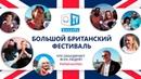 Большой британский фестиваль в Минске Участники и гости о созидательном обществе мире и Любви