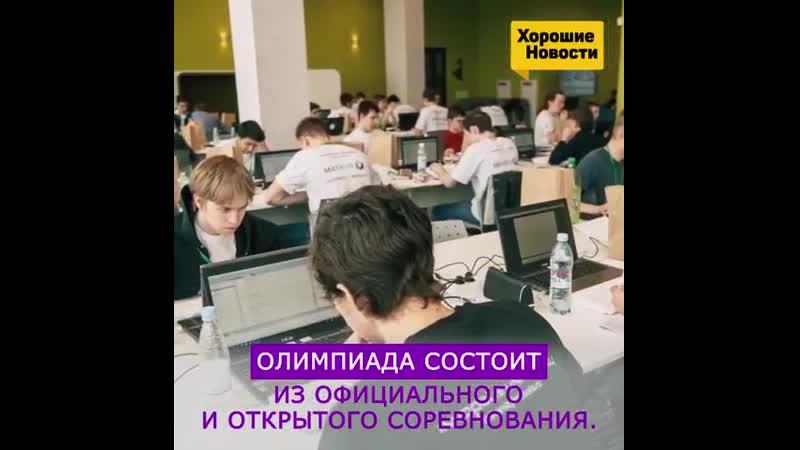 Российские школьники завоевали 7 золотых медалей на Азиатско Тихоокеанской интернет олимпиаде по информатике