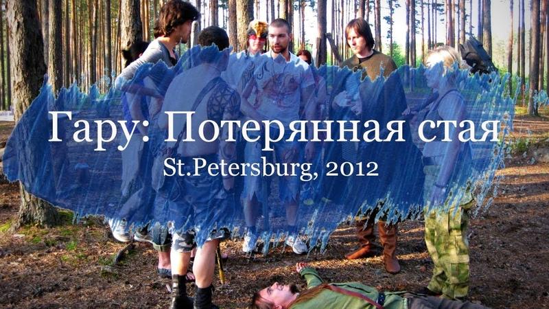 Гару Потерянная Стая (Garou The Lost Pack) Ролевая игра в Петербурге