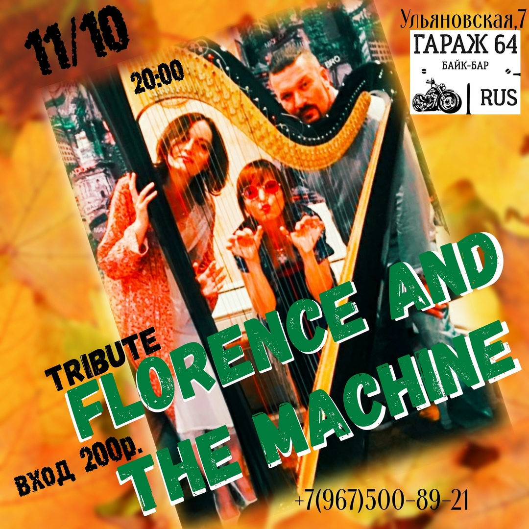 Афиша Саратов Tribute Florence and the machine/11.10