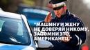 «Хорошая у тебя машина, американец» Как американца остановил ДПС в России (чему меня научил)