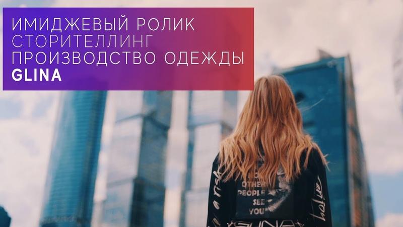 Промо ролик бренда производства одежды Glina