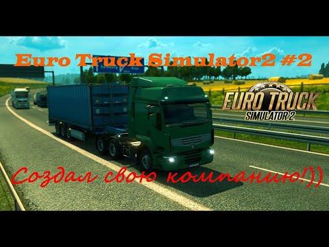 Набираем конвой ОПГ Euro Truck Simulator 2 Multiplayer
