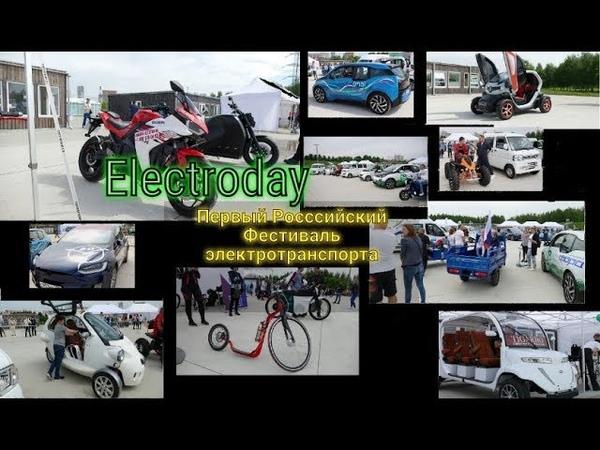 🔌Electroday🔌 - 🚥 первый в России Фестиваль Электротранспорта.🏁