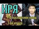 ФМС новости РФ паспортини 3-ойда олиш НРЯ Носитель русского языка | Азия24