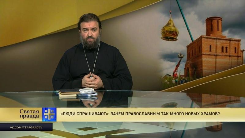 Протоиерей Андрей Ткачёв. «Люди спрашивают»: Зачем православным так много новых храмов?