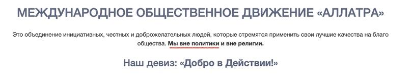 """Алёна Намлиева - Подробный разбор """"АллатРа"""" Опасности этого учения YrwlJxrvlT4"""