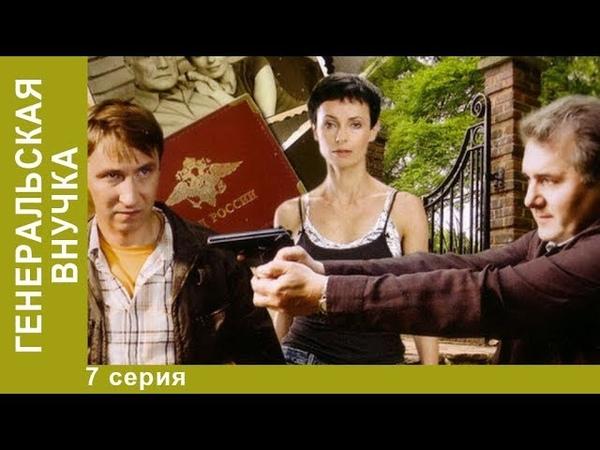 Генеральская Внучка 7 серия Детективная Мелодрама Сериал Star Media
